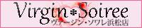 浜松性感回春エステのヴァージン・ソワレ浜松店!