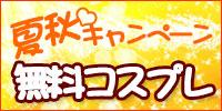 """夏秋♡キャンペーン"""""""