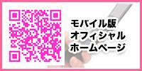 モバイル版オフィシャルホームページ
